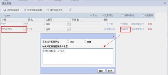 设置查询条件控件状态2