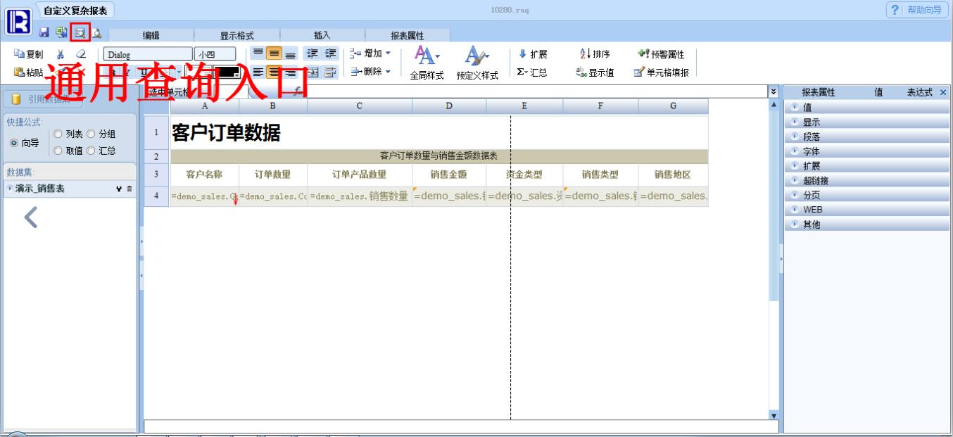 自定义分组报表设计界面通用查询